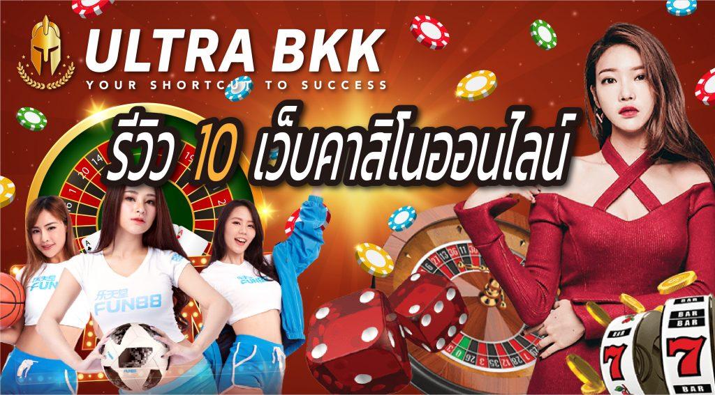 รีวิวคาสิโนออนไลน์ Ultra BKK รีวิว 10 เว็บคาสิโน