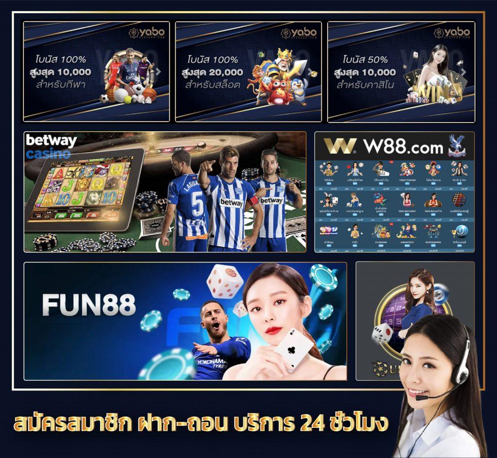 สมัครเพื่อเป็นสมาชิกเพื่อเล่นเกมออนไลน์ได้ที่เว็บคาสิโน Ufayabo w88 Fun88 betway