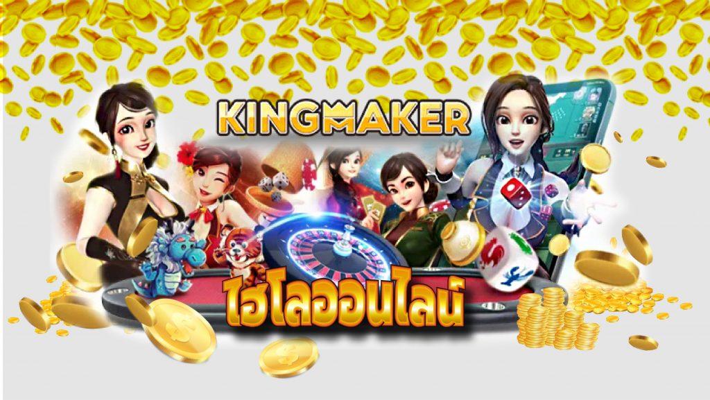 Kingmaker เป็น ไฮโลออนไลน์