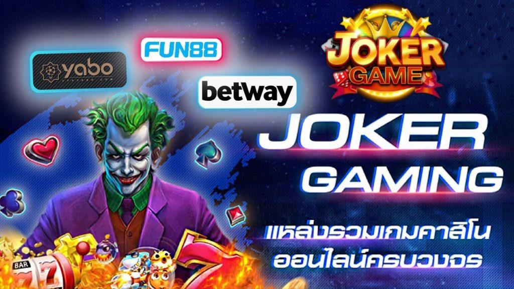 สล็อตค่าย Joker สามารถเล่นได้ที่เว็บไหน