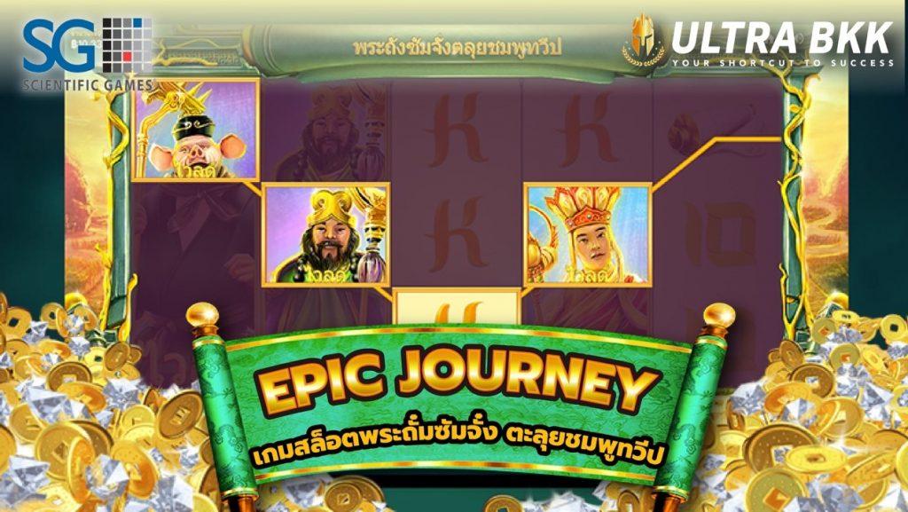 RT สล็อต ชื่อเกม EPIC JOURNEY