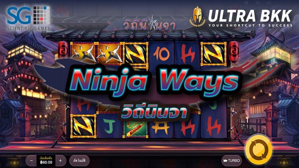 RT สล็อต ชื่อเกม Ninja Ways