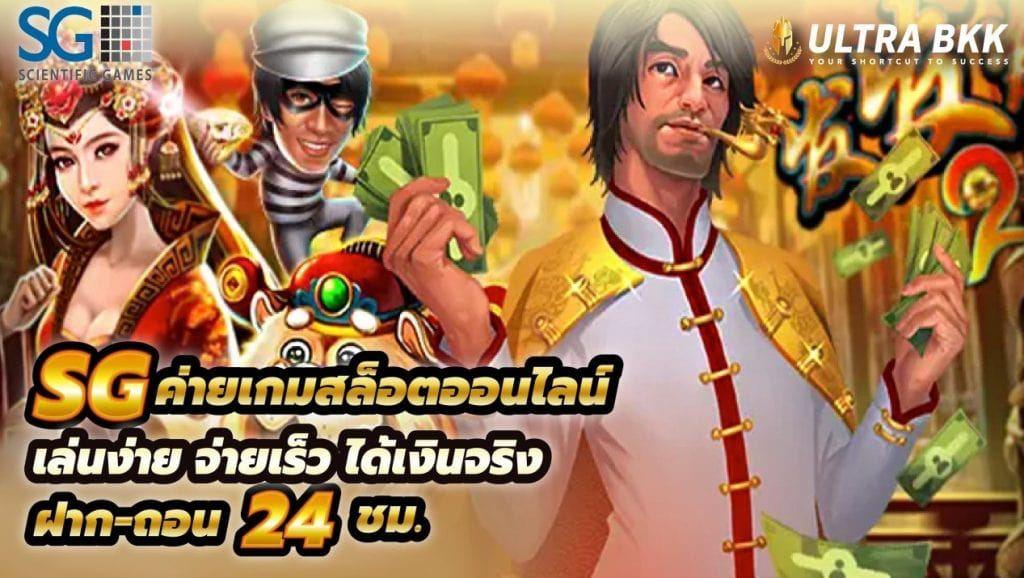 SG ค่ายเกมสล็อตออนไลน์ เล่นง่าย จ่ายเร็ว ได้เงินจริง ฝาก-ถอน 24 ชม.