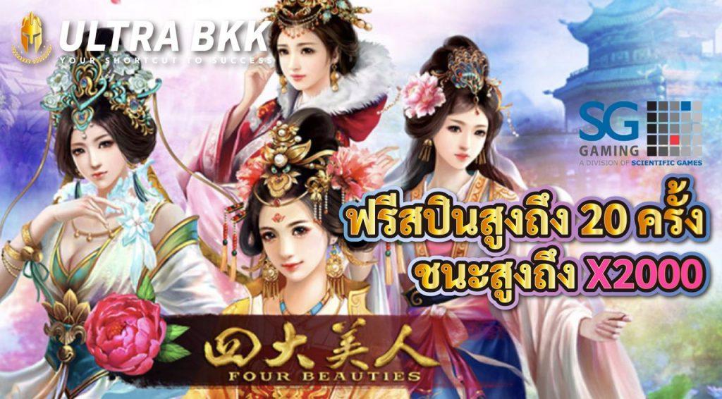 Four Beauties เกมสล็อตค่าย SG
