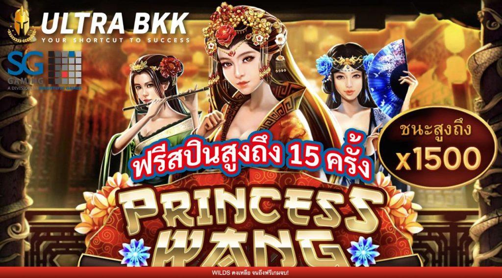Pricess Wang เกมสล็อตค่าย SG