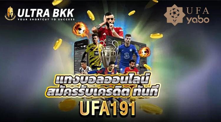 UFA191 แทงบอลออนไลน์ อันดับ 1 สมัครรับเครดิตฟรี