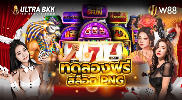 PNG Slot สมัครสมาชิกรับเครดิตฟรี 100% ไปเดิมพันได้ทุกเกม