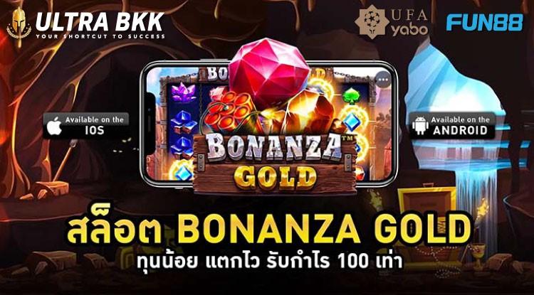 แนะนำสล็อตแตกง่าย ค่ายเกม PP สล็อตเกมใหม่ Bonanza Gold