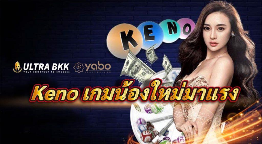Keno ออนไลน์ เกมใหม่มาแรง เทคนิคเล่นให้ได้เงิน สมัครรับเครดิตฟรีสูงสุด 5000