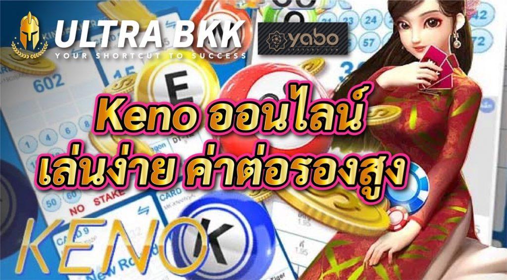 Ufayabo keno สมัครรับเครดิตฟรี ฝากครั้งแรกรับเครดิตฟรีสูงสุด 5000