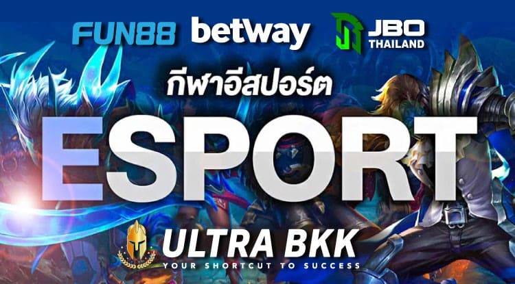 E-sport ออนไลน์ เกมกีฬา เกมพนันยอดนิยม เล่นผ่านเว็บคาสิโน