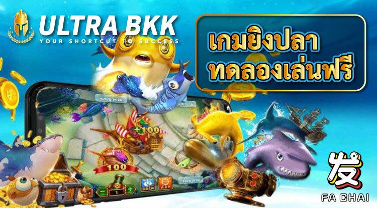 เกมยิงปลา Fa Chai ค่ายเกมน้องใหม่