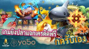 เกมยิงปลา แจกเครดิตฟรีกดรับเอง กับ Ufayabo เว็บคาสิโนชั้นนำ