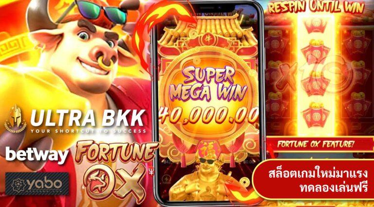 Slot Fortune OX จาก PG SLOT
