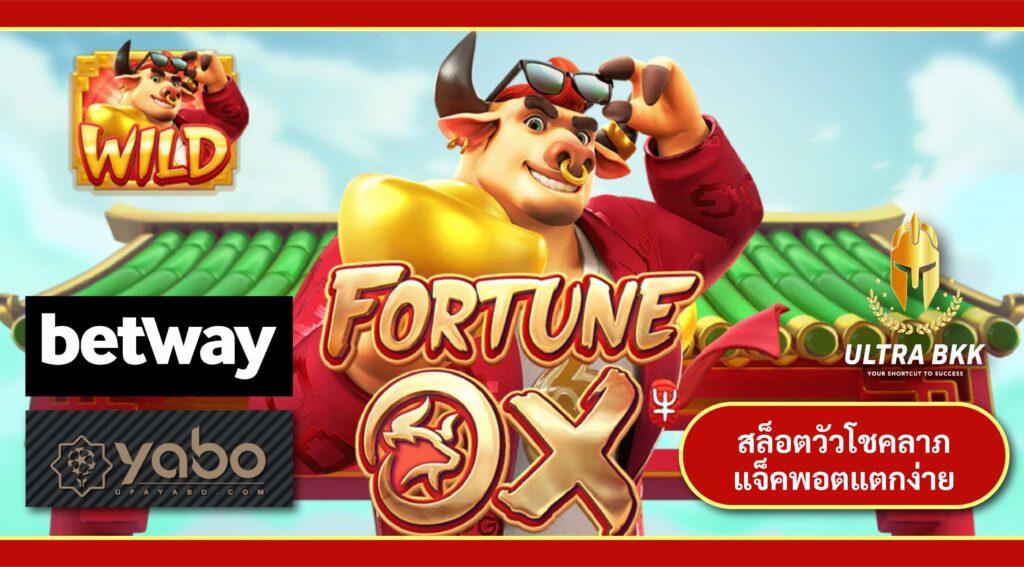 PG Slot Fortune OX สล็อตวัวนำโชค