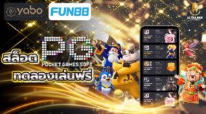 PG Slot ทดลองเล่นสล็อตฟรี ผ่าน Ufayabo